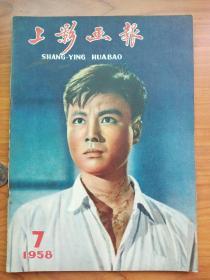 1958年《上影画报》7