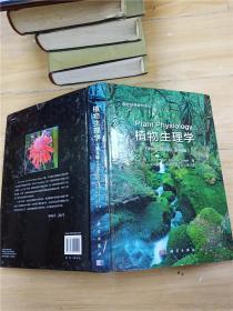 植物生理学 第五版 (扉页有笔迹)【精装】