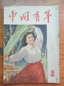 1954年《中國青年》,