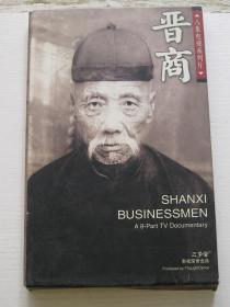 八集电视系列片:晋商(碟片DVD 4碟装 带函盒)