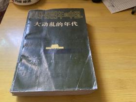 大动乱的年代 1949 -1989年的中国