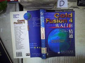 ColdFusion 4从入门到精通 。、