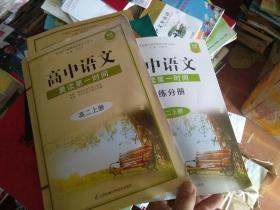 高中语文晨读第一时间;  高二上册 ((赠晚练分册)----2018年