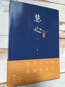 1版1印(雪漠签名本)国家一级作家,甘肃作协副主席雪漠亲笔签名本《慧心》,上册➕下册,均有签名,全新,一版一印。