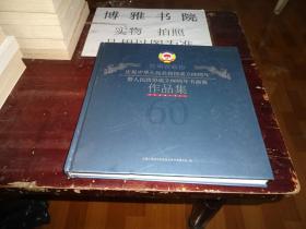 贵州省政协庆祝中华人民共和国成立60周年暨人民政协成立60周年书画展作品集   货号10-1