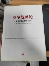 竞争战略论:一本书读懂迈克尔·波特