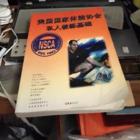 美国国家体能协会私人教练基础【大16开平装彩印2005年一版一印】