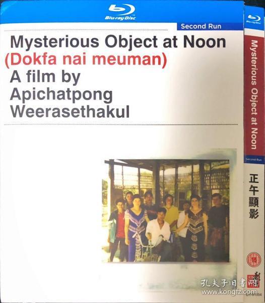 正午顯影/泰國/阿彼察邦導演 藍光電影2000呢