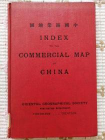 本网孤本1916年出版《中国商业地图》精装一册道林纸印刷...