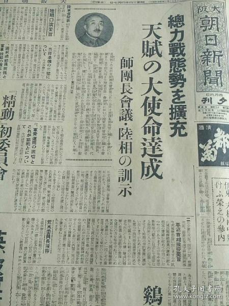 昭和十四年大坂《朝日新聞》報:總力戰態勢大東亞博、蒙古駱駝、察哈爾蒙古服