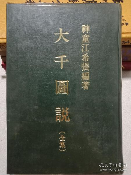 大千圖說(全集)