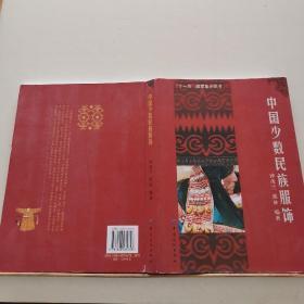 中国少数民族服饰
