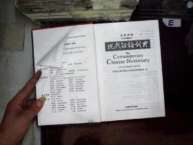 现代汉语词典:2002年增补本 汉英双语