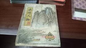 水浒人物扑克(一套二副纸盒装!全110张,现存107张!缺红色背面的黑桃7、小王、人物介绍一,三张)中国长春