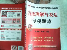 中公版2019公务员录用考试专项题库:言语理解与表达