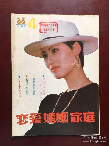 ���卞�濮诲�跺涵锛�1988骞寸������锛�