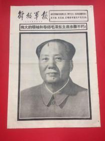文革《解放军报》1976年9月10日(1---4版)