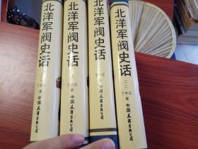 《北洋军阀史话》。共四卷