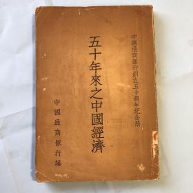"""中國通商銀行創立五十周年紀念冊《五十年來之中國經濟》(民國36年初版)有""""力山圖書館""""藏書票一枚"""