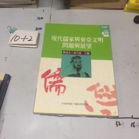 现代儒家与东亚文明:地域与发展