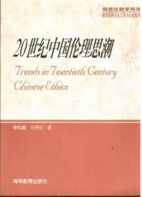 20世纪中国伦理思潮