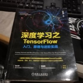 深度学习之TensorFlow:入门、原理与进阶实战(有轻微水印)