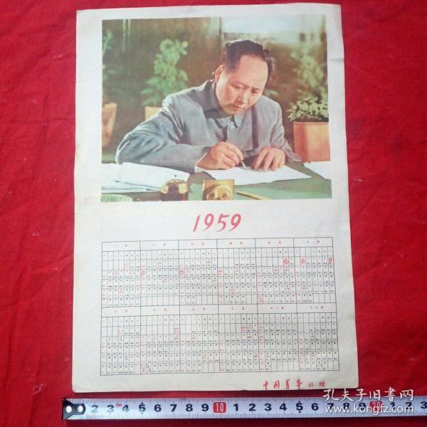 骞村����1959