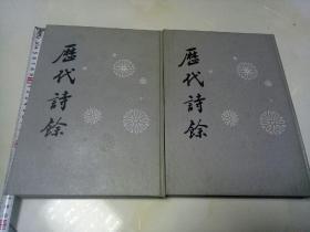 御選歷代詩余,1985年上海書店一版一印,上下兩冊大16開硬皮內線裝,精品