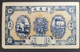 山西曲阳义庆成叁百文纸币