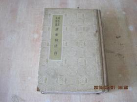 国学基本丛书 汉书补注 (四 )繁体竖排  硬精装
