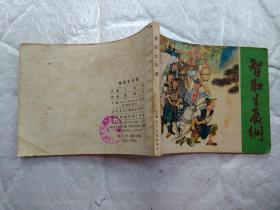 64开连环画:智取生辰纲--水浒故事(1981年1版1印