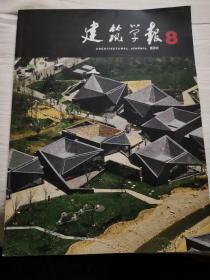 寤虹��瀛���2011.8