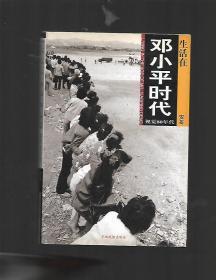生活在邓小平时代: 视觉80年代 +视觉90年代【2本合售】