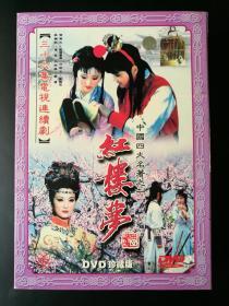 【电视剧】红楼梦 珍藏版 36集6双面DVD