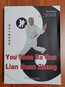 绝版图书:游身八卦连环掌  You Shen Ba Gua Lian Huan Zhang