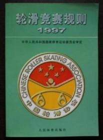 轮滑竞赛规则1997