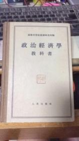 政治经济学教科书  人民出版社