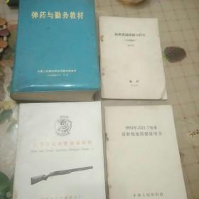 1954年式12.7毫米高射机枪简要说明书 等四本见图合售