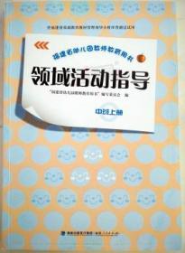 福建省幼儿园教师教育用书 领域活动指导 中班上册