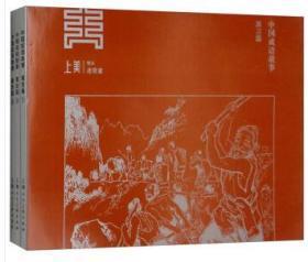经典连环画阅读丛书-中国成语故事寓言篇全3册50开平装(新版)