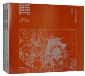 经典连环画阅读丛书-中国成语故事谋略篇全3册50开平装(新版)