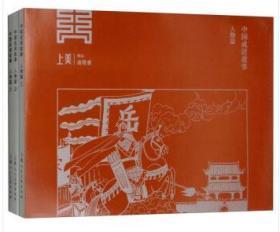 经典连环画阅读丛书-中国成语故事人物篇全3册50开平装(新版)