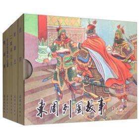 东周列国故事第四辑连环画精装50开合订本