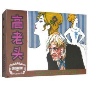 外国文学名著连环画-高老头全1册50开小精装绢版