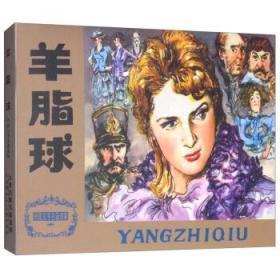 外国文学名著连环画-羊脂球全1册50开小精装绢版