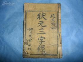 《狀元三字經》木板,內有二十四孝插圖,山東膠州同文堂藏板.