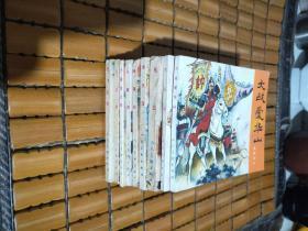 连环画:《岳传》9册合售