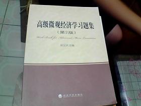 高级微观经济学习题集(第2版)