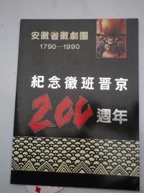 安徽省徽剧团1790—1990纪念徽班晋京200周年