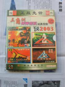 三角洲特种部队 经典特辑 1CD PC游戏库存老版未开封